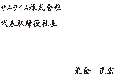 syatyouaisatu2